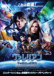 VALERIAN AND THE CITY OF A THOUSAND PLANETS.jpg